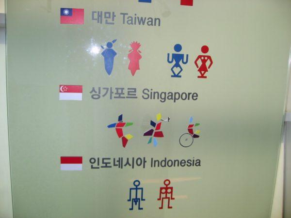 台湾、シンガポール、インドネシアのトイレマーク