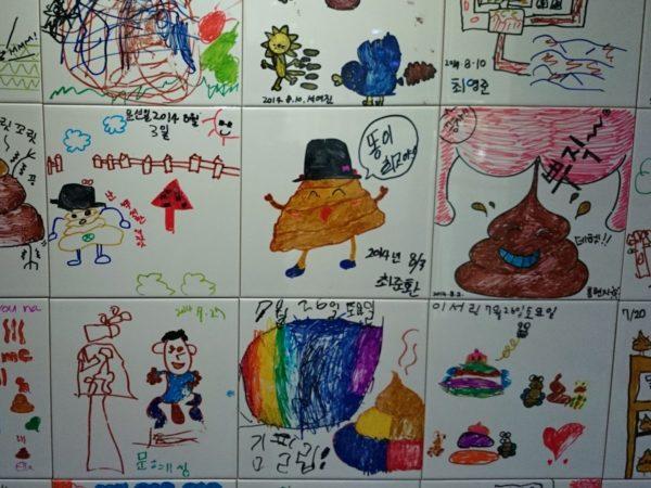 子供がタイルに描いた解憂斎の絵