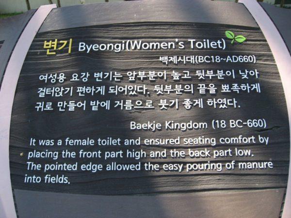 解憂斎の女性用便器の説明看板