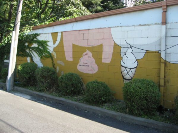 解憂斎入口脇の壁画