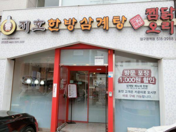 智鎬韓方参鶏湯狎鴎亭店の外観
