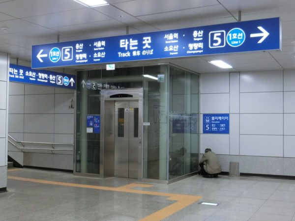 地下鉄鷺梁津駅