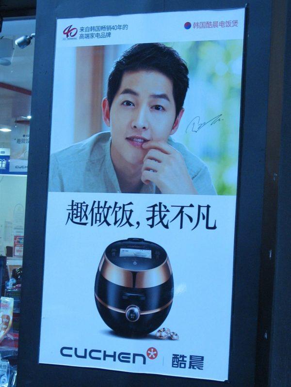 ソン・ジュンギCuchen広告