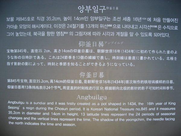 水原の華城行宮の日時計の説明文