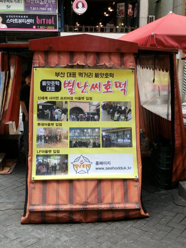 釜山西面のピョルランシホットクの看板