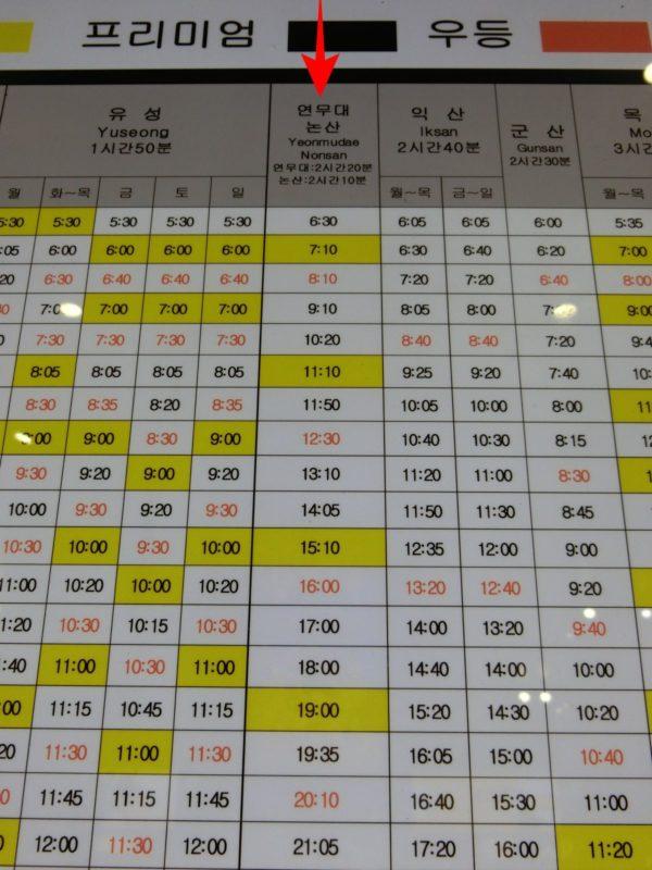 高速バスターミナル時刻表