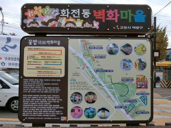 花田駅前にある花田洞壁画マウルの案内看板