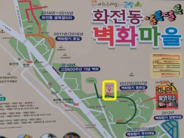 高陽市花田洞壁画マウルの地図