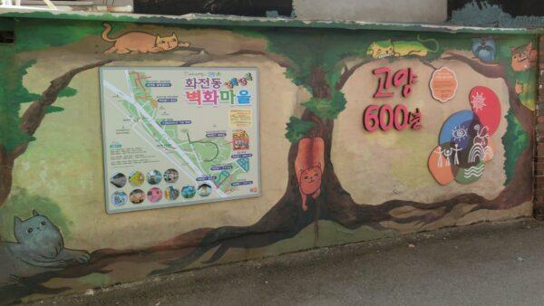 高陽市花田洞壁画マウルの案内板