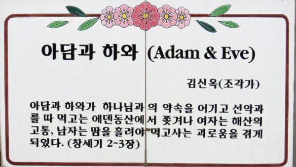 外島ボタニアのオブジェ「アダムとイヴ」の案内板