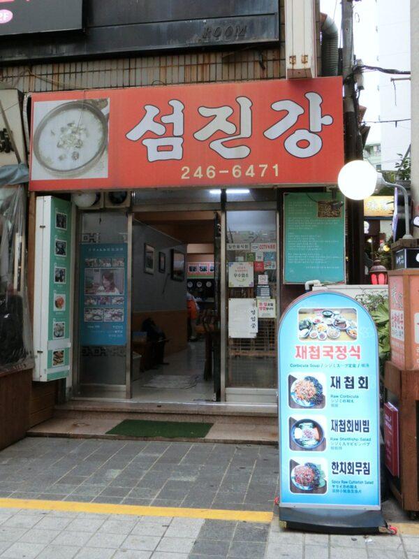 蟾津江シジミスープ専門店の外観
