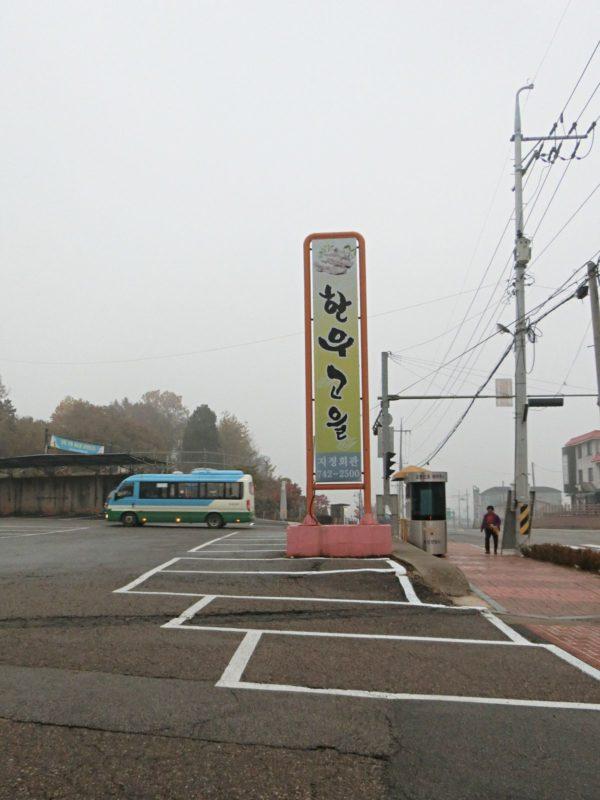 訓練所入所大隊前バス停近くの風景