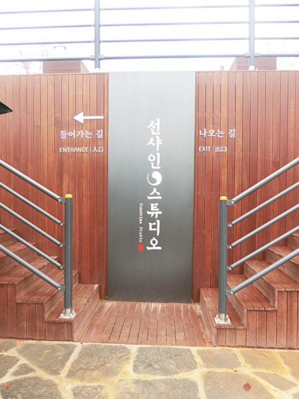 サンシャインスタジオの入口