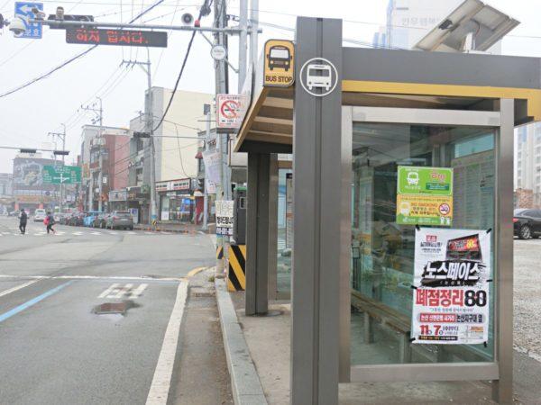 錬武台高速ターミナルバス停