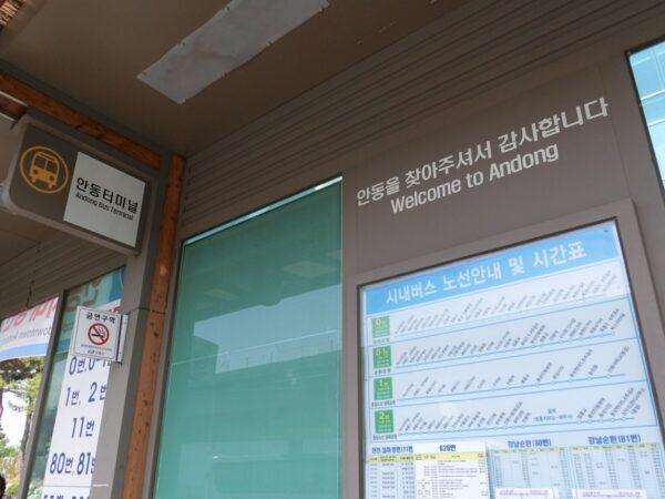 安東バスターミナル市内行きバス乗り場