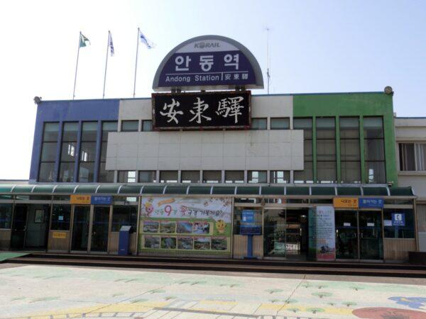 Korail安東駅