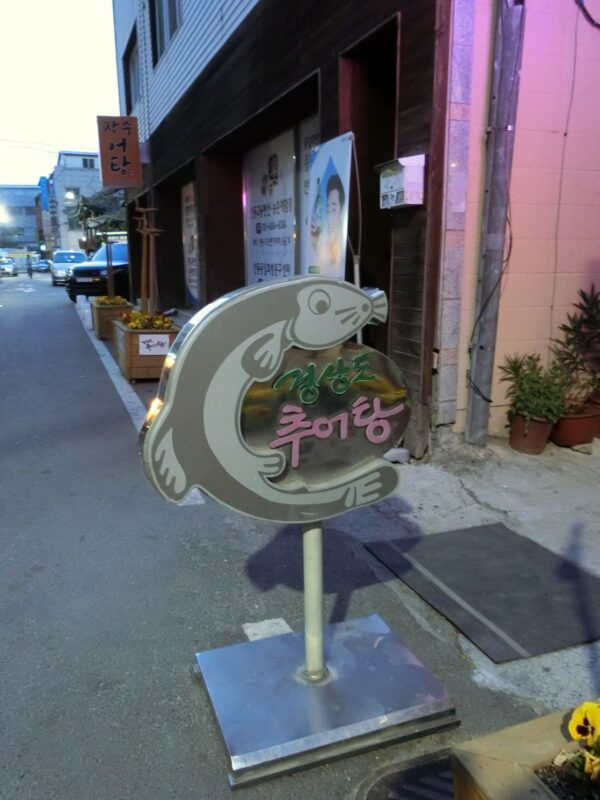 慶尚道チュオタンの看板