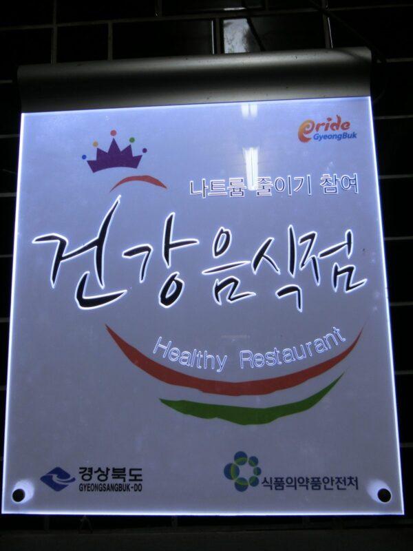慶尚道チュオタンにあった健康飲食店の表示