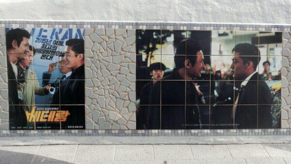 海雲台映画通りにある「ベテラン」のポスター