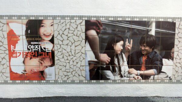 海雲台映画通りにある「猟奇的な彼女」のポスター
