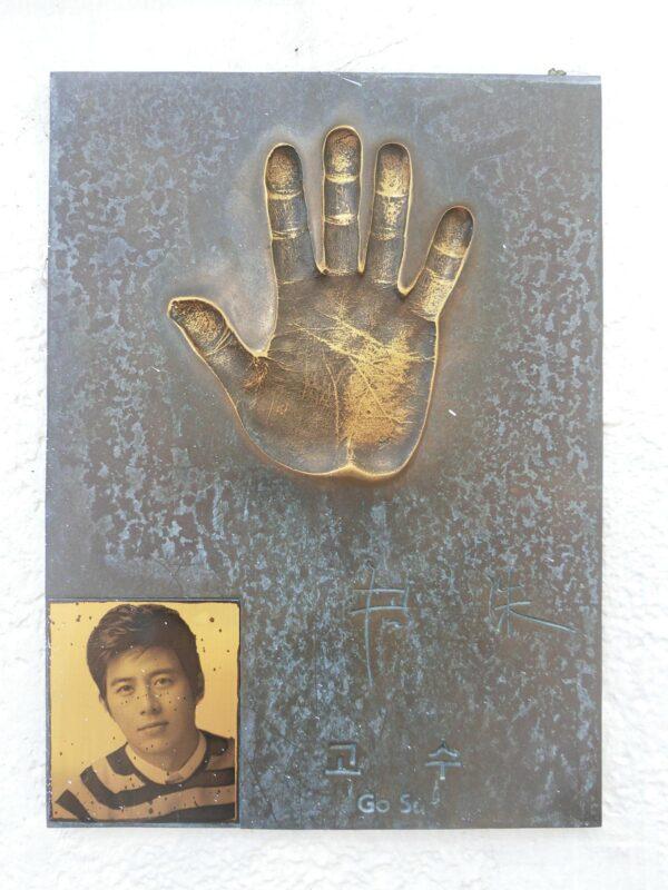 海雲台映画通りにあるコ・スの手形