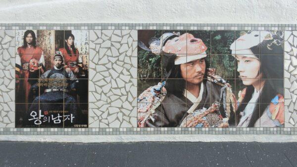 海雲台映画通りにある「王の男」のポスター