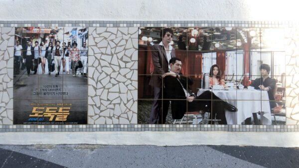 海雲台映画通りにある「10人の泥棒たち」のポスター