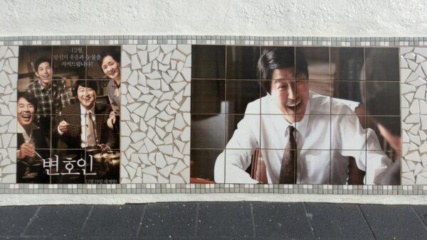 海雲台映画通りにある「弁護人」のポスター