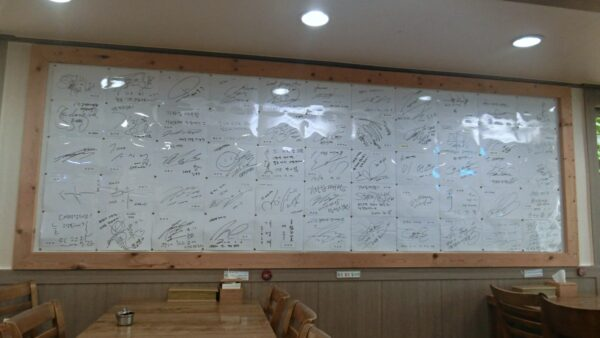 「海雲台キワチッテグタン」の壁を埋め尽くしている芸能人のサイン