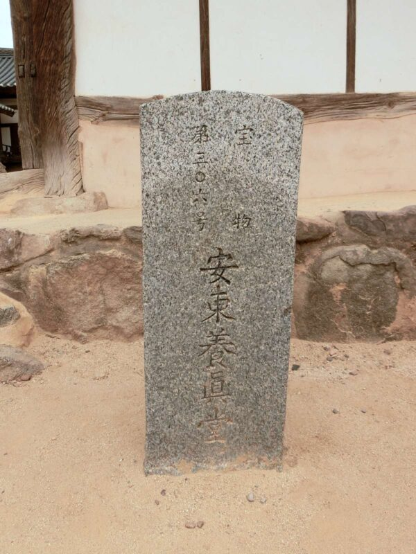 河回マウルの養真堂の指定宝物碑