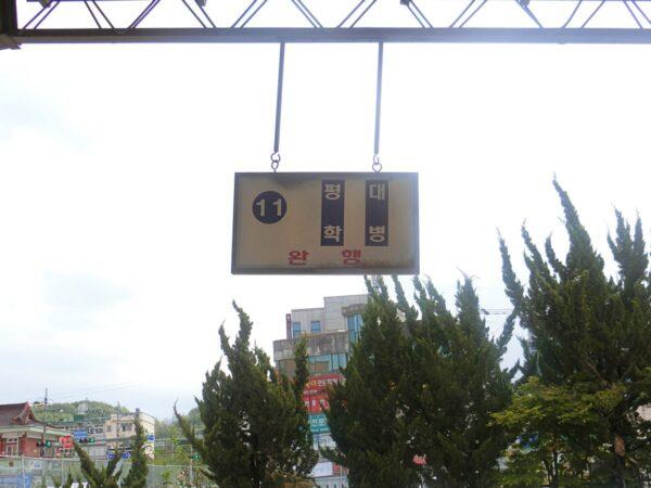 陜川市外バスターミナル