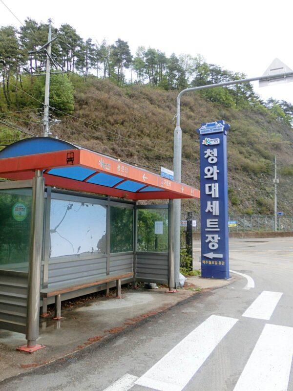 陜川映像テーマパーク最寄りの「カホリ」バス停