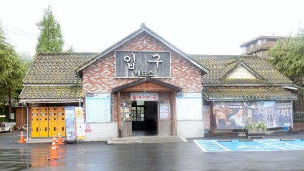 陜川映像テーマパークの入口