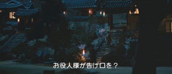 映画「王になった男」の1シーン
