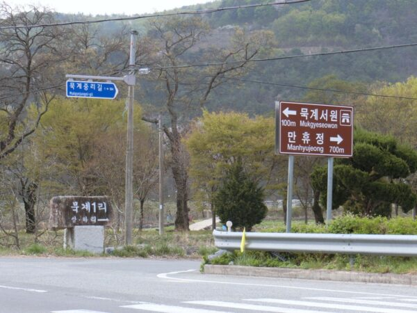 黙渓バス停付近の風景