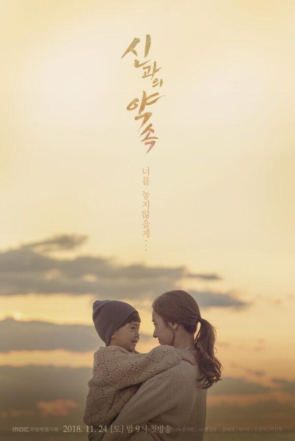 ドラマ「神との約束」ポスター