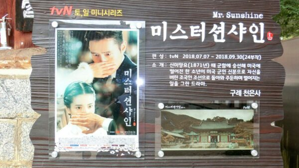 泉隠寺にある「ミスター・サンシャイン」撮影地の看板