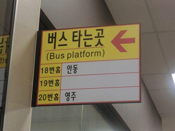 東大邱バスターミナル18-20番乗り場の表示