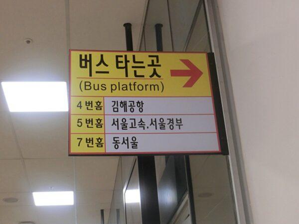 東大邱バスターミナル4-7番乗り場の表示