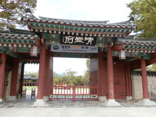 広寒楼苑の正門