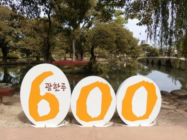 広寒楼建立600年記念のサイン