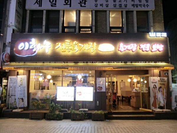 イファス伝統ユッケジャンソウル北倉店の外観