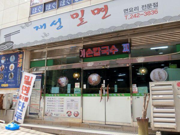 釜山のチェソンミルミョンの外観