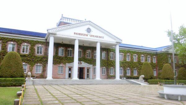 啓明大学大明キャンパス本館