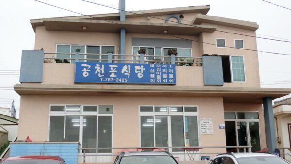 済州島のコンチョンポ食堂