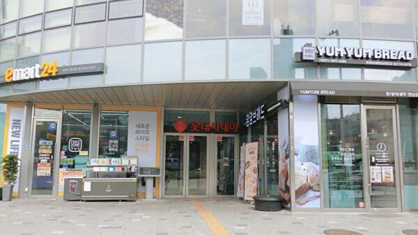 ロッテシネマ城南中央店の入口