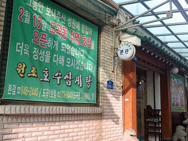 元祖湖水参鶏湯本店の外観