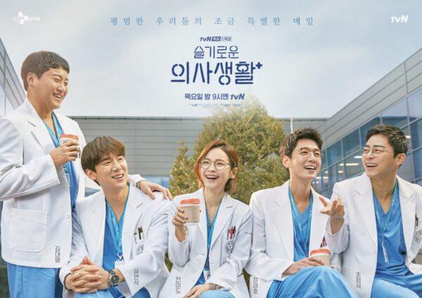 ドラマ「賢い医師生活」のポスター
