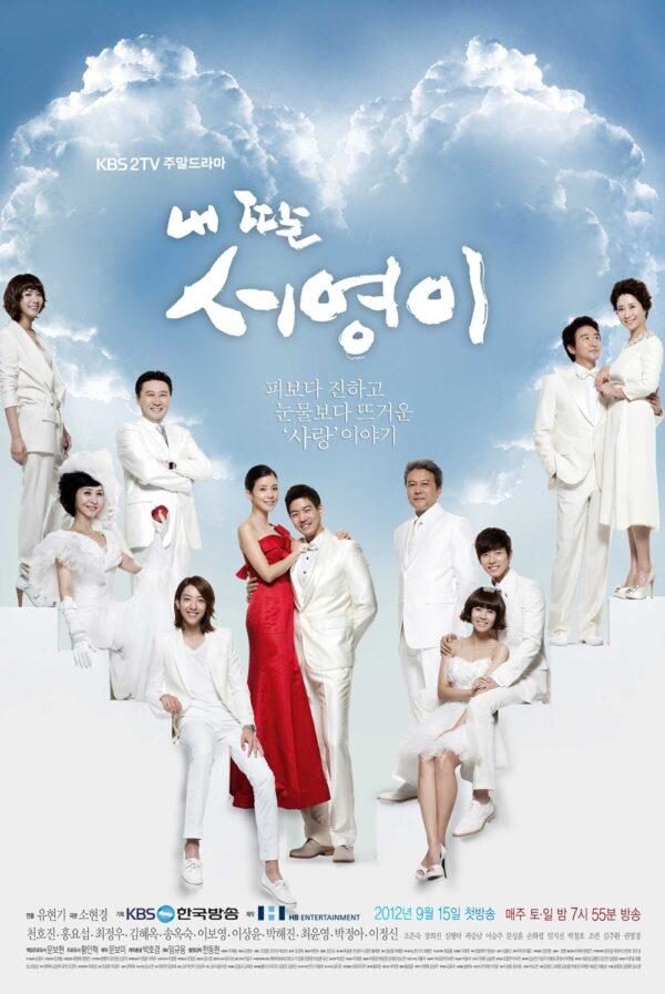 ドラマ「いとしのソヨン」のポスター