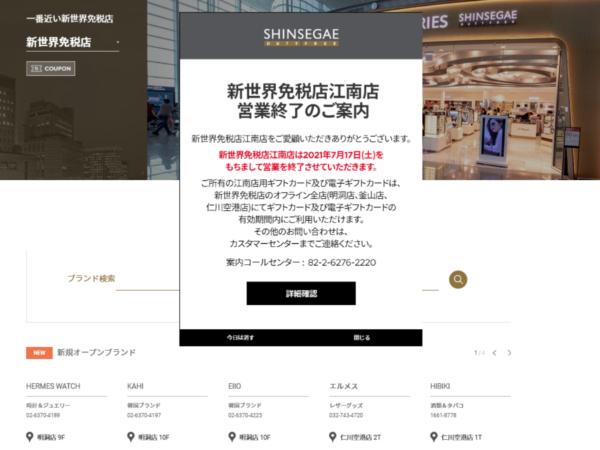 新世界免税店江南店閉店のお知らせ